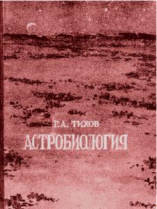 Resim 1.Astrobiyoloji (1949)[5]